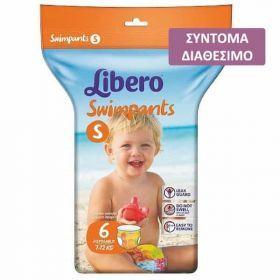 Πάνες Libero Swimpants Small (7-12kg)